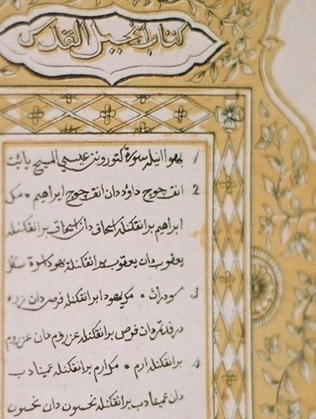 Première version arabe de la Bible